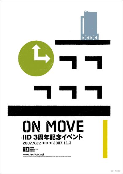 IID_OM07.jpg